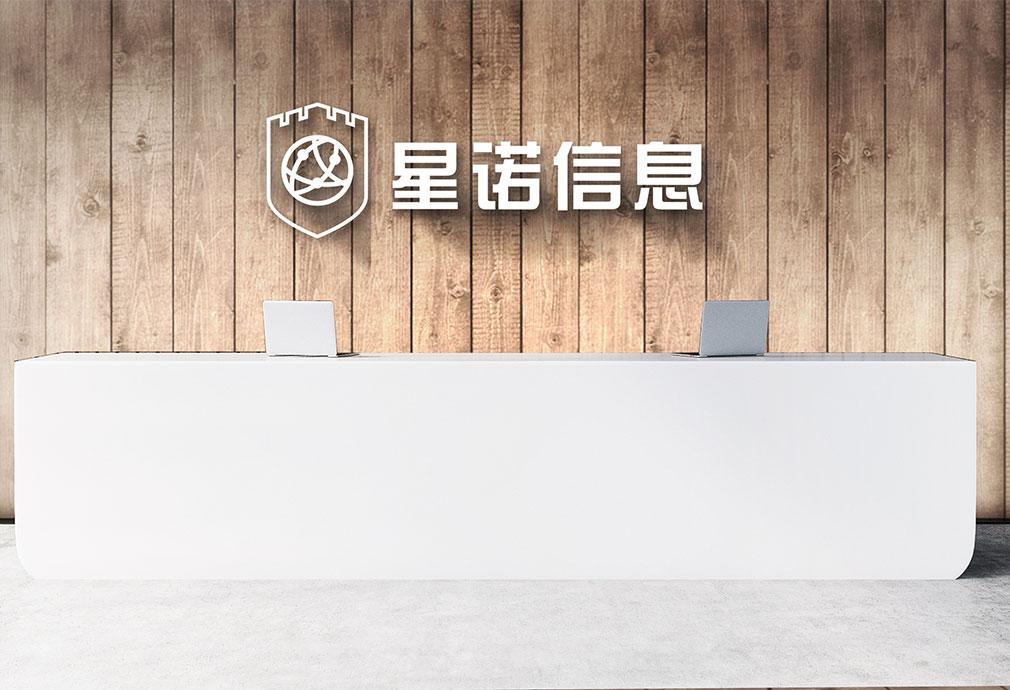 江苏星诺信息技术有限公司发展历程