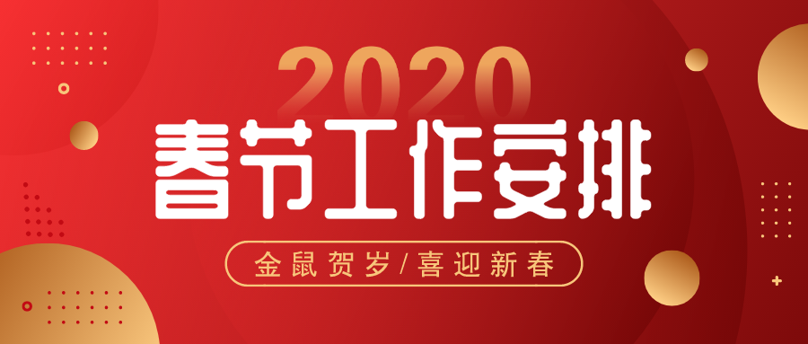 2020年春节工作安排